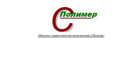 СПолимер